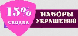 Скидка 15%!